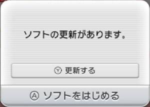 ソフトの更新があります