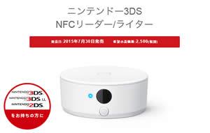 NFCリーダーライター