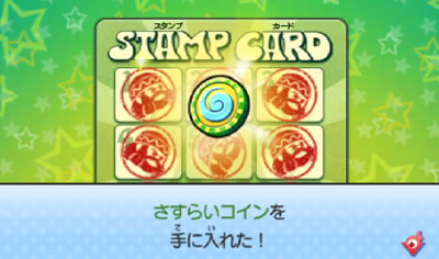 スタンプカードで、さすらいコイン