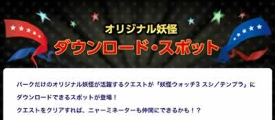 オリジナル妖怪・ダウンロードスポットがUSJに出現!