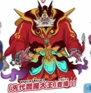 神妖怪:先代閻魔大王の画像