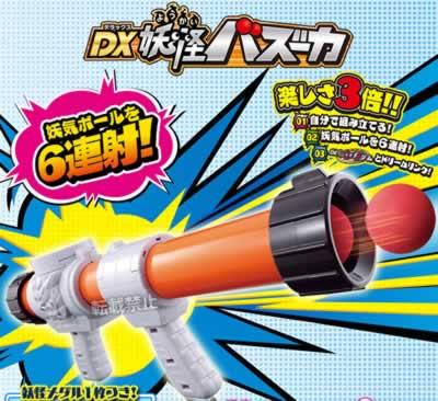 DX妖怪バズーカからボールが飛び出す画像