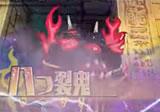 ガーディアン:八つ裂鬼の画像